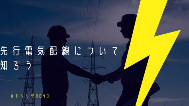 カドウリツRENO リノベーション 電気配線工事